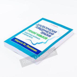 Діалектична поведінкова терапія: тренінг навичок. Роздаткові матеріали та робочі листи. 2-е изд