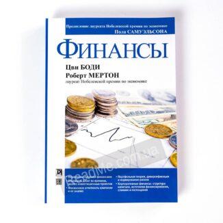 Книга Фінанси, автори Цві Боді, Роберт Мертон - купити в інтернет-магазині ReadMe