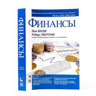 Книга Фінанси, автори Цві Боді, Роберт Мертон