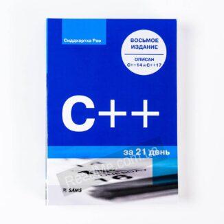 Книга C++ за 21 день. 8-е изд - купить книгу в интернет-магазине ReadMe