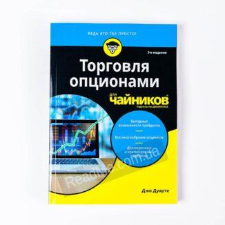 Книга Торгівля опціонами для чайників. 3-е изд - купити книгу в інтернет-магазині ReadMe