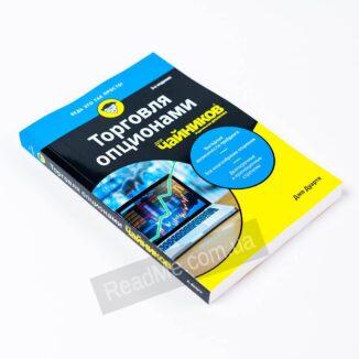 Книга Торгівля опціонами для чайників. 3-е изд
