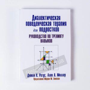 Книга Діалектична поведінкова терапія для підлітків: керівництво з тренінгів навичок - купити книгу в інтернет-магазині ReadMe