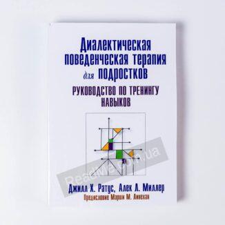 Книга Диалектическая поведенческая терапия для подростков: руководство по тренингу навыков - купить книгу в интернет-магазине ReadMe