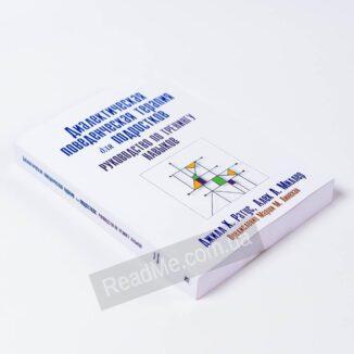 Книга Диалектическая поведенческая терапия для подростков: руководство по тренингу навыков