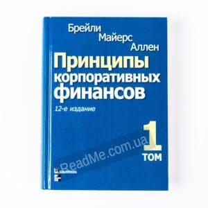 Книга Принципы корпоративных финансов. Т. 1. 12-е изд - купить книгу в интернет-магазине ReadMe