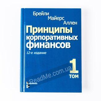 Книга Принципи корпоративних фінансів. Т. 1. 12-е изд - купити книгу в інтернет-магазині ReadMe