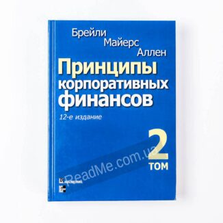 Книга Принципы корпоративных финансов. Т. 2. - купить книгу в интернет-магазине ReadMe12-е изд