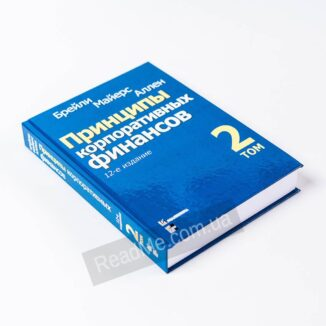 Книга Принципы корпоративных финансов. Т. 2. 12-е изд