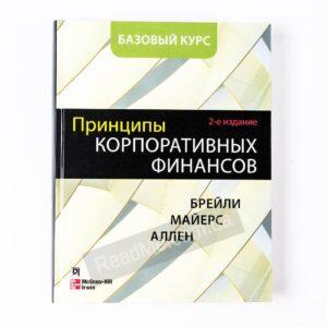 Книга Принципи корпоративних фінансів. Базовий курс. 2-е изд - купити книгу в інтернет-магазині ReadMe