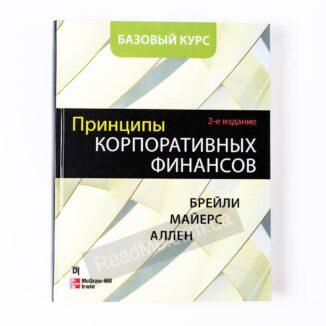 Книга Принципы корпоративных финансов. Базовый курс. 2-е изд - купить книгу в интернет-магазине ReadMe