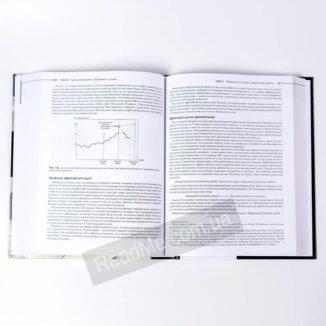 Книга Принципы корпоративных финансов. Базовый курс. 2-е изд