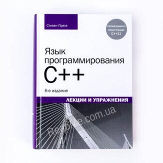 Книга Язык программирования C++ - купить книгу в интернет-магазине ReadMe