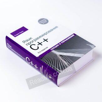 Книга Язык программирования C++. Лекции и упражнения. 6-е изд