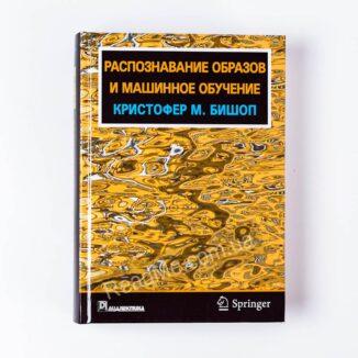 Книга Розпізнавання образів і машинне навчання (тверда обкладинка) - купити книгу в інтернет-магазині ReadMe