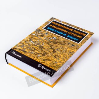 Книга Розпізнавання образів і машинне навчання (тверда обкладинка)