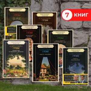 Керолайн Грем. Комплект з 7 книг