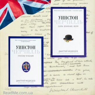 Книги об Уинстоне Черчилле, Дмитрий Медведев